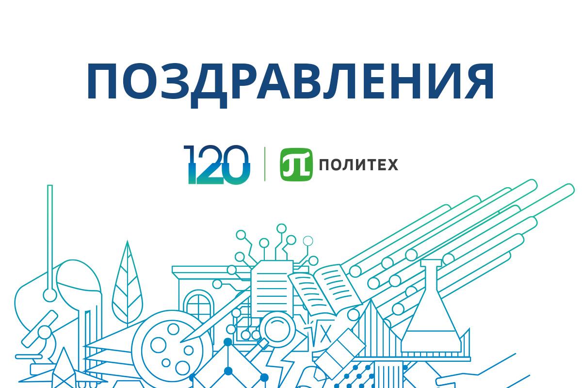 Поздравления СПбПУ со 120-летием