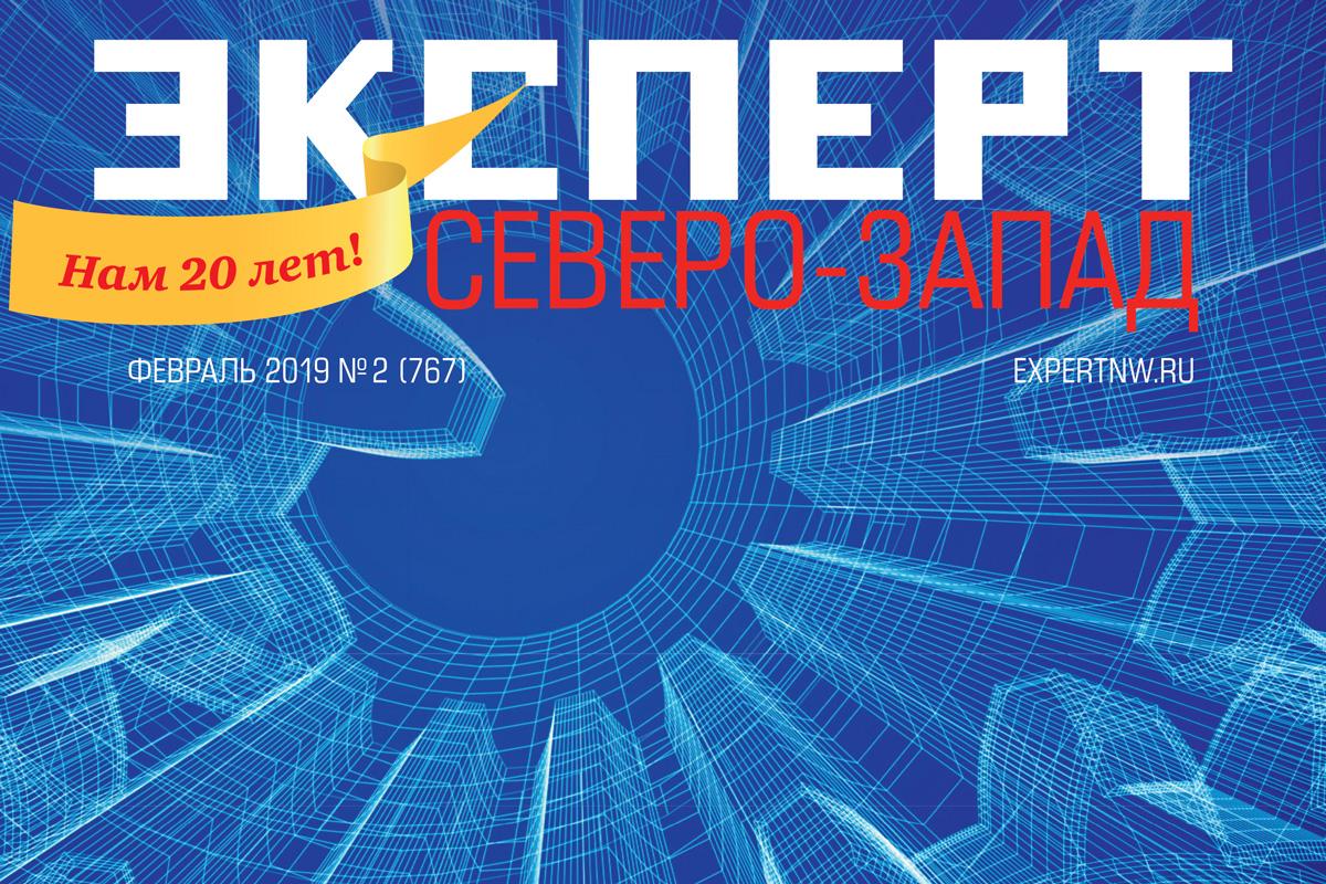 В преддверии юбилея Санкт-Петербургского политехнического университета Петра Великого, 18 февраля, в свет вышел очередной номер журнала «Эксперт Северо-Запад».
